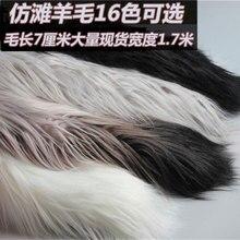 17 цветов 7 см длинный ворс монгольская меховая ткань для лоскутов, имитация pelliccia искусственный мех Ткань