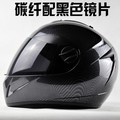 2016 New Hot Brand Carbonfiber Cool Motorcycle Helmet Dual Lens Full Face Safe men women girl boy male female On Sale M L Xl