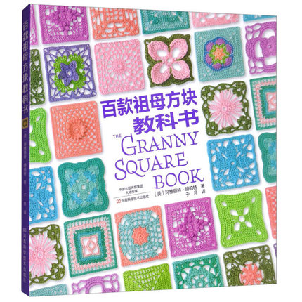The Granny Souare Book Crochet Knitting Textbook 100 Grandma's Square Pattern Dictionary Knitting Sweaters Book
