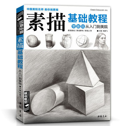 Zero-based self-study introductory tutorials drawing pencil sketch books for adultsZero-based self-study introductory tutorials drawing pencil sketch books for adults