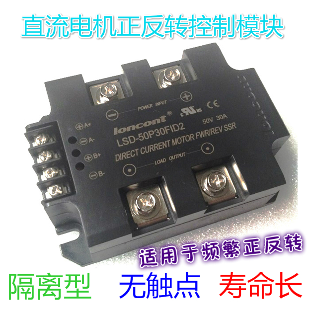 Isolated DC motor forward  reverse control module  high-power DC motor positive and reverse controller