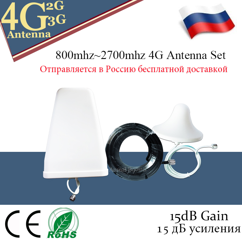 2G 3G 4G Antenna 800~2700mhz LPDA Outdoor Antenna Ceiling Indoor Antenna 15 Meter Cable Accessories For Mobile Signal Booster