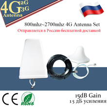2G 3G 4G Antenna 800~2700mhz LPDA Outdoor antenna Ceiling indoor Antenna 15 meter cable Accessories for Mobile Signal Booster 700 2700mhz 3g 4g lte antenna gsm antenna 4g outdoor panel antenna whip antenna 15 meter cable for mobile signal booster