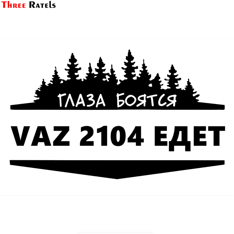Three Ratels TZ-1154 12.1*20cm 20*33.2cm 1-5 Pieces Car Sticker Eyes Are Afraid Vaz 2104 Goes  Funny Car Stickers Auto Decals