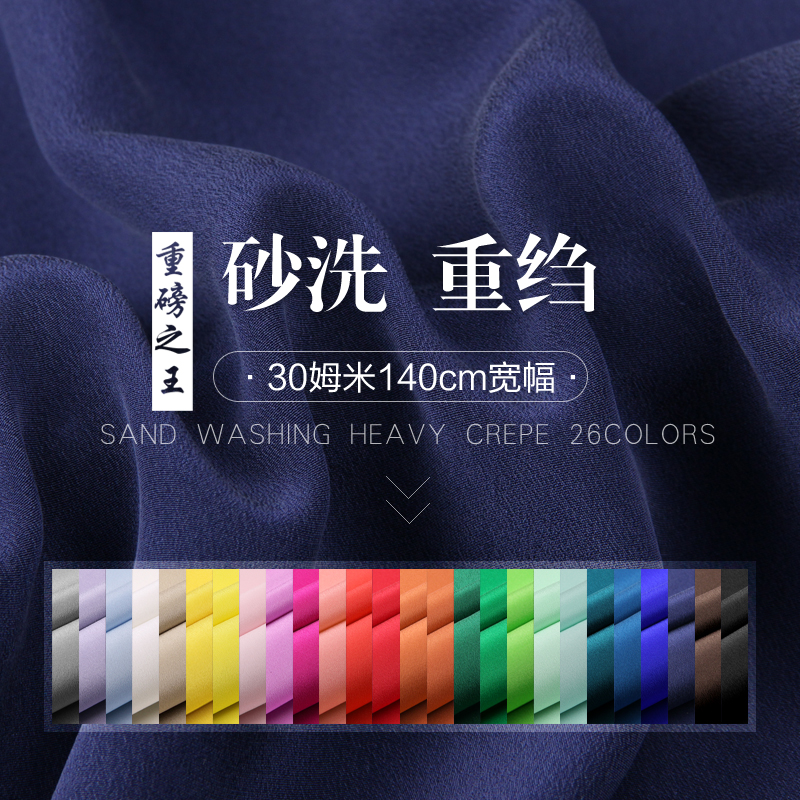 120cm wide 30mm solid color sand wash soft heavy silk crepe de chine fabric for dress