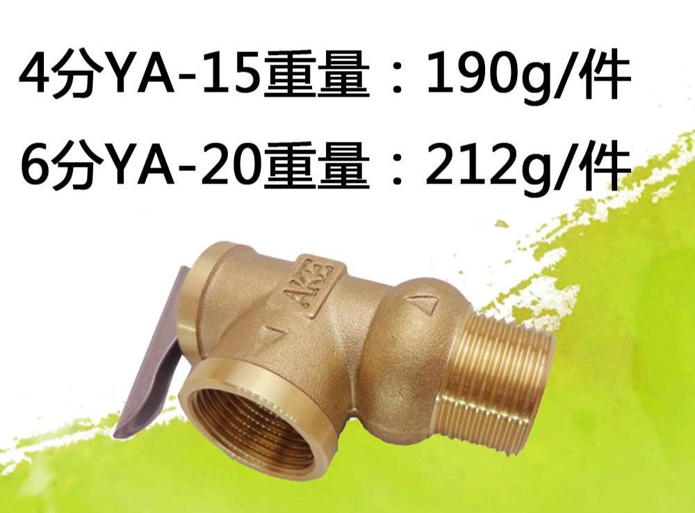 Полный YA-20 YA-154 минут 6 минут Весна рельеф клапан датчик расхода воды 1-10 кг