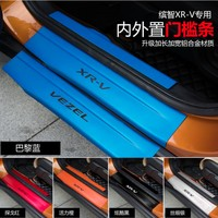 4pcs Lot Car Door Groove Mat Welcome Alloy Sticker Cool Styling For Honda Wise XRV