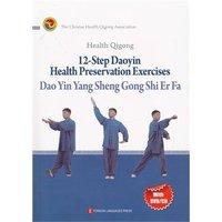 Здоровье цигун 12 ступенчатая Daoyin здоровьесбережения физических упражнений. 4 Язык. Традиционная китайская книга кунг фу. Ушу боевые искусст