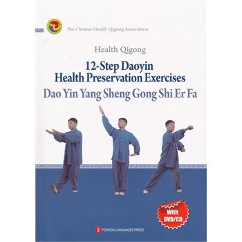 Traditional Chinese Kung Fu Book Wushu Martial Arts---43 Convenient To Cook Helpful Health Qigong 12-step Daoyin Health Preservation Exercise 4 Language
