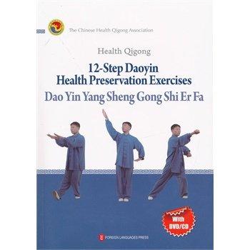 Health Qigong 12-Step Daoyin Health Preservation Exercise. 4 Language. Traditional Chinese Kung Fu Book. Wushu Martial Arts---43