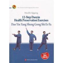 Купить с кэшбэком Health Qigong.  12-Step Daoyin Health Preservation Exercise. ( English or German )
