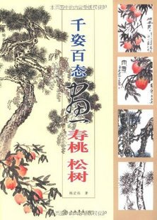 Chinese painting book Learn to Paint Peach-Shaped Mantou pine in different poses and with different expressions korean style different flowers and plant of 50 chinese embroidery handmade art design book