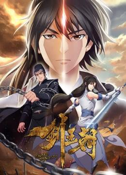 《剑王朝 第二季》2017年中国大陆剧情,动画,奇幻动漫在线观看
