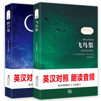 2pcs Bilingual The Crescent Moon Stray Birds By Tagore Poems In Chinese And English Fiction Novel Book