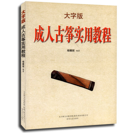 China: The Art of the Qin,Adult Guzheng Practical Tutorial Book,Chinese Classic Music Guider Books