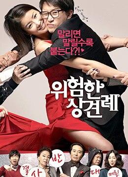 《危险的见面礼》2011年韩国喜剧,爱情电影在线观看