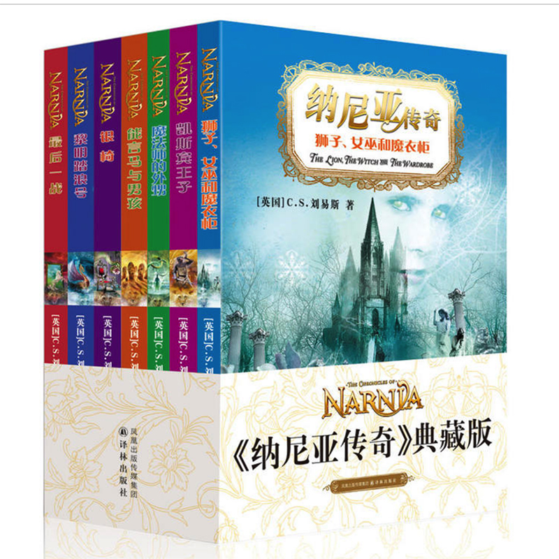 The Complete Chronicles of Narnia 7Books/set Chinese Version for Children/Kids/ Adults Simplified Chinese CharactersThe Complete Chronicles of Narnia 7Books/set Chinese Version for Children/Kids/ Adults Simplified Chinese Characters