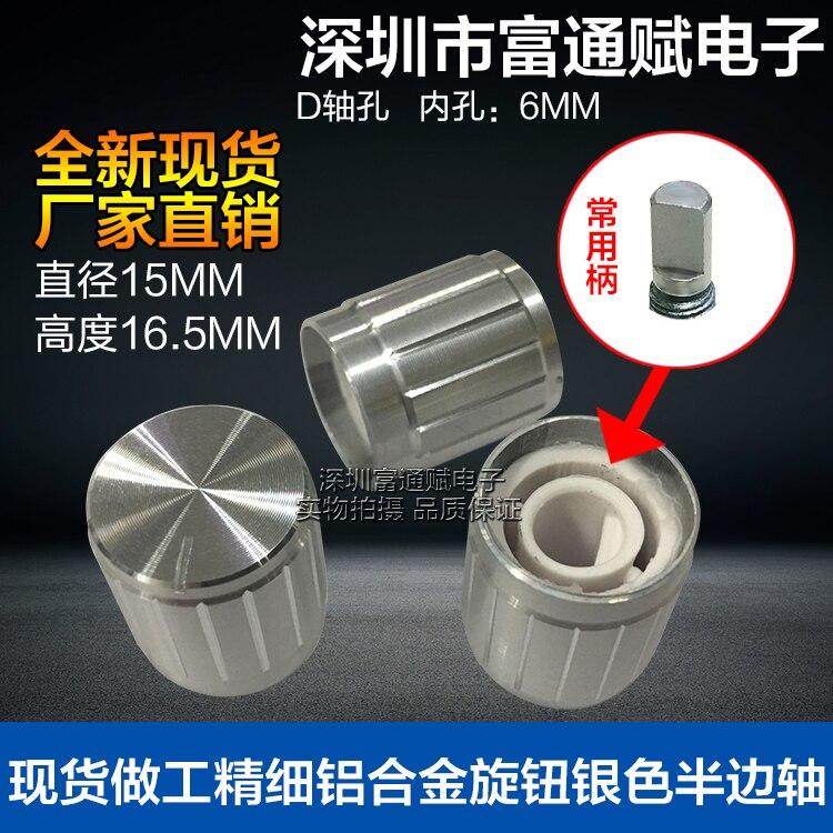 5pcs Spot Work Aluminum Alloy Knob 15MM*16.5 Silver Half Shaft Hole D Type Potentiometer