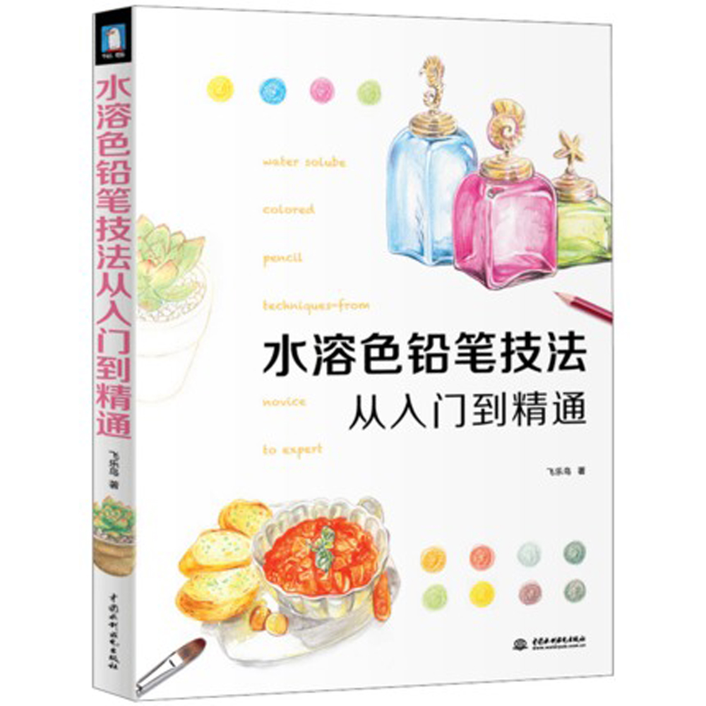 Chinese Water soluble pencil technique drawing book Plant Animal Painting Art tutorial  extbook  from Beginner to Master chinese color pencil drawing books for adult dog animal painting tutorial book hand painted animal pet art textbook