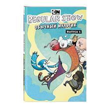 Обычный мультик. Комикс. Вып. 5 (978-5-04-093629-8, 128 стр., 16+)