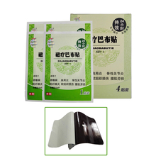 8 Bags/2 Boxes Magnetic Therapy Plaster Pain Relieving Patch Massage Muscle Relax Magnet Treatment Relief Health Care Product