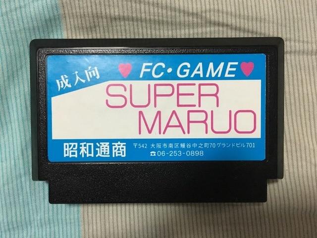 8bit game card : Super Maruo ( Japan Version!! )