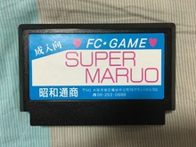 8bit spiel karte: Super Maruo (Japan Version!!)