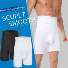 גברים בטן בקרת מכנסיים גבוהה מותן הרזיה תחתוני גוף Shaper חלקה בטן מחוך תחתון בוקסר גברים Shapewear