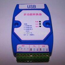 Frete grátis USB para rs422/485/série 232/TTL (5 V/3.3 V) isolamento óptico de proteção contra surtos FT232