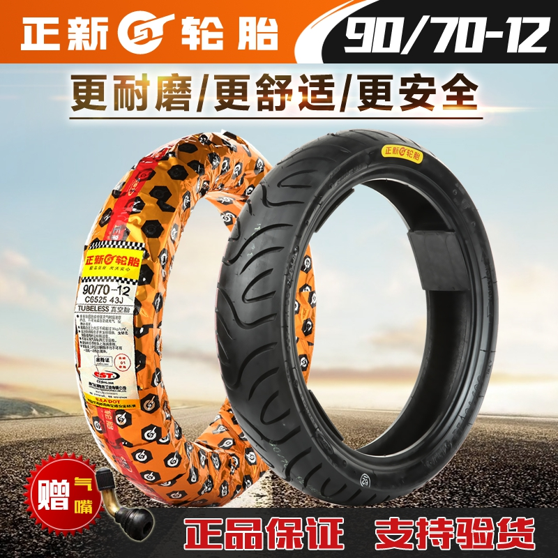 12 Inch Electric Motorcycle Motorbike Tyre Tubeless Vacuum Tire 90/70-12 17x3.5 70/80-12 For Honda Yamaha Kawasaki Suzuki Modify 140 60 18 motorcycle tire for honda cbr23 vfr mc21 24 kawasaki zephyr rear tire 140 60 18 free marker