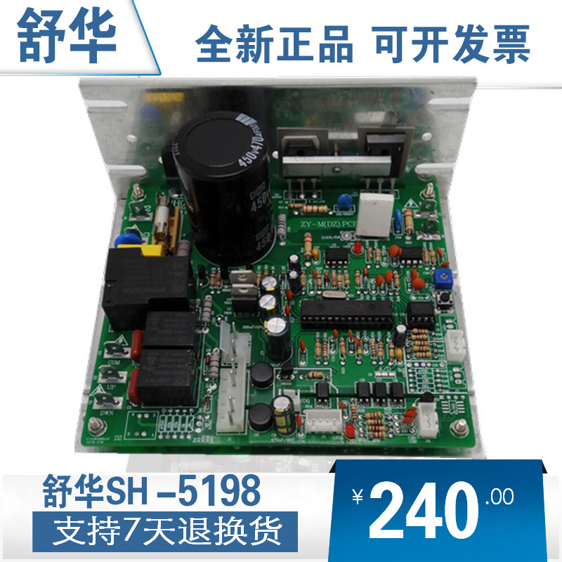 цена на Shuhua Treadmill SH5198 Motherboard Computer Board Lower Control Board Power Board Circuit Board Driver