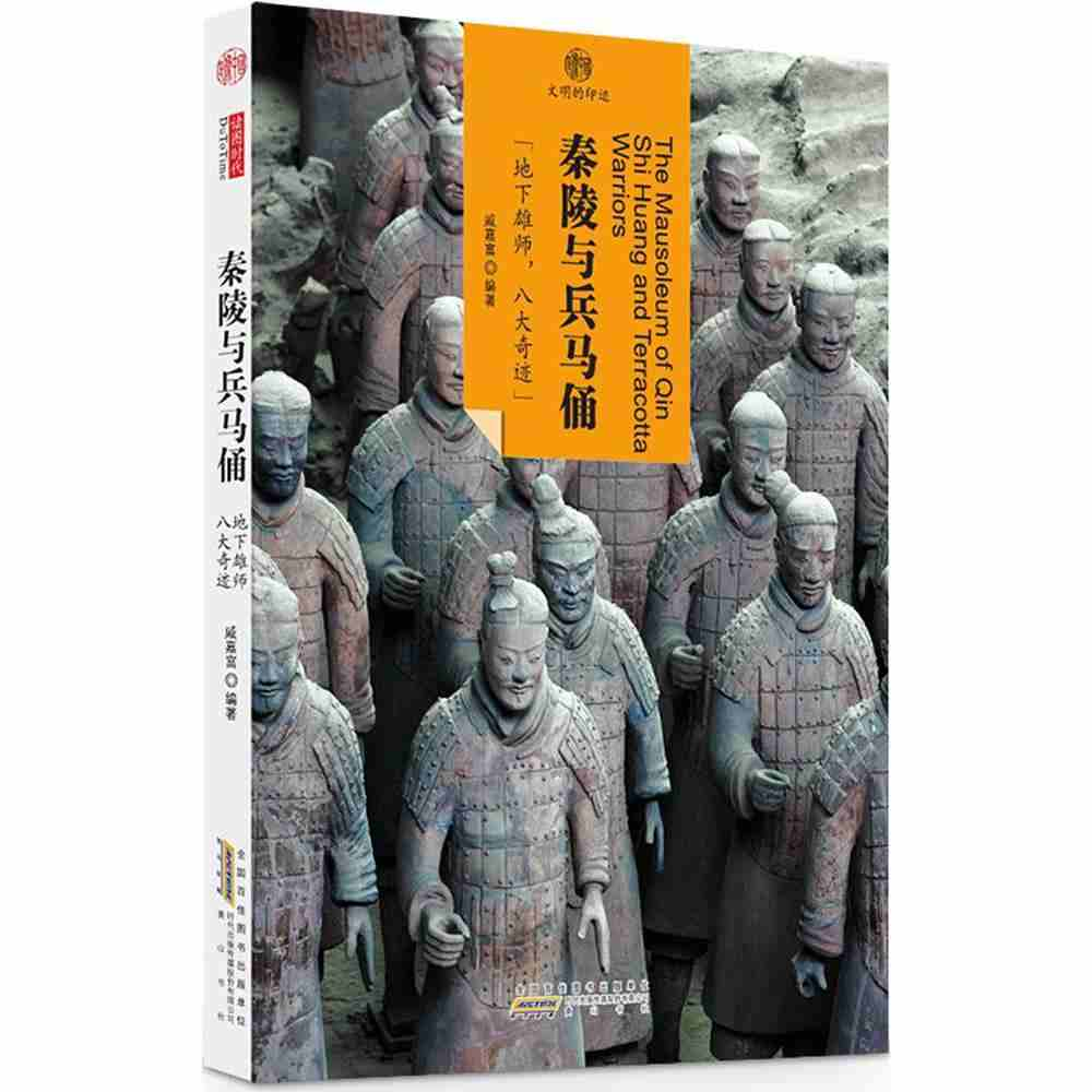 Imprinted Civilization :The Mausoleum of Qin Shi Huang and Terracotta Warriors book for adult Learn Chinese Culture handbook of the exhibition of napier relics and of books instruments and devices for facilitating calculation