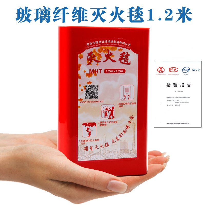Free shipping 1.2 m fire blanket fiberglass fire blanket fire certification fire escape adult children clothes new 1 5mx1 5m fiberglass household fire blanket emergency survival fire tents personal safety fire extinguisher tents