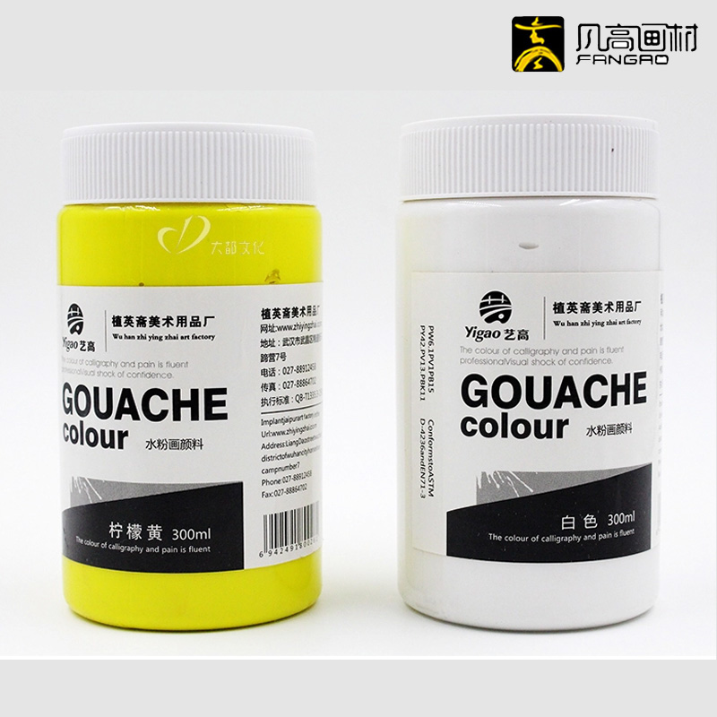 Free Shipping YiGao Special Exam Gouache Pigment 300ML Large Bottles White/yellow Color