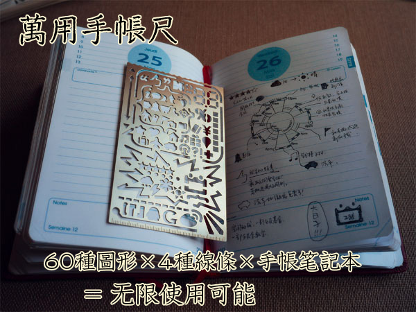 Creative Portable Fine Stainless Steel Stencils Ruler For Personal Travel Diary Notebook /filofax