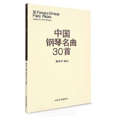30 Famous Chinese Piano Pieces. Piano Music Collection Book For Kids Children Adults