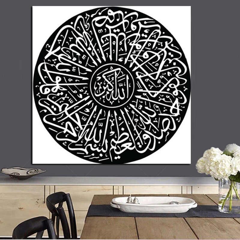 Hd Cetak Islamic Muslim Arab Bismillah Quran Kaligrafi Lingkaran