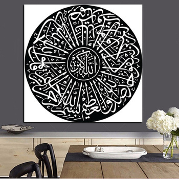 HD Print Islamic Muslim Arabic Bismillah Calligraphy Circle Quran Painting Poster on Canvas Wall Picture for Living Room image