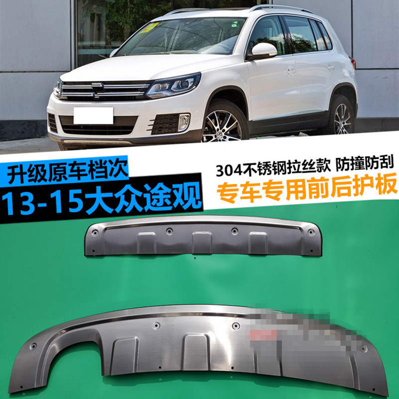 For Volkswagen Tiguan 2013 2014 2015 2016 2017 stainless steel Front & Rear Bumper Protector Guard Skid Plate cover trim 2PCS stainless steel front bonnet machine cover molding trim 1pcs fit for vw volkswagen tiguan 2010 2011 2012 2013 2014 2015 2016