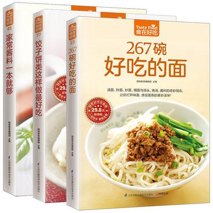 3 Livres Cuisine Chinoise Cuisson Aliments De Base Nouilles Sauce