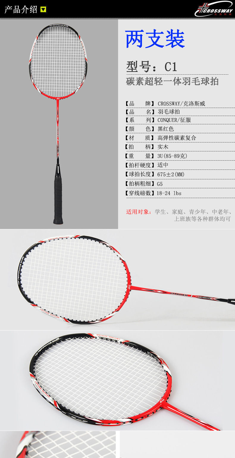 Crossway 2Pcs Best Doubles Match Badminton Rackets Carbon Smash Championships Shuttlecock Speedminton Racquets Equipment Kit Set 5