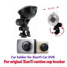Для оригинального Xiaomi Yi Dvr кронштейн на присоске, Подлинная присоска для Yi видеорегистратор, держатель на присоске для XIAOMI YI Автомобильный видеорегистратор Камера