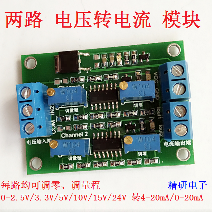 Multi channel dual voltage two converter into the current out of the 0-3.3V/5V/10V/15V converter 4-20mA the integration of ethnic kazakh oralmans into kazakh society