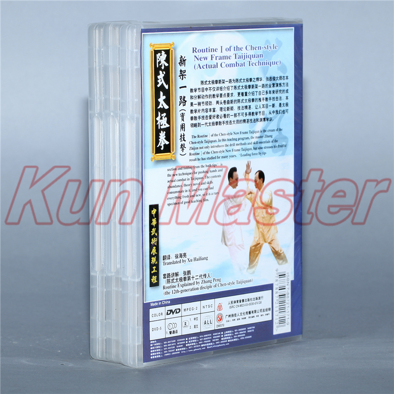 US $58 99 |Routine 1 Of The Chen style New Frame Taijiquan Chinese Kung Fu  Teaching Video English Subtitles 6 DVD-in Martial Arts from Sports &