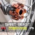 Spirit Beast motorcycle drop resistance shock absorber cup fall protect brake cover styling