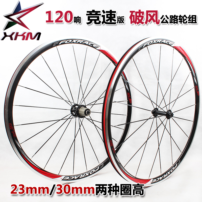 2016 FOXRACE Ultra light Road Bike Bicycle Flat Spokes 120 Sound Sealed Bearing 23/30mm Cycle Wheel Wheels Wheelset Rim