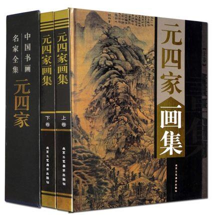 Pinceau chinois encre Art peinture sumi-e Huang Gongwang WuZhen NiZan WangMeng livre