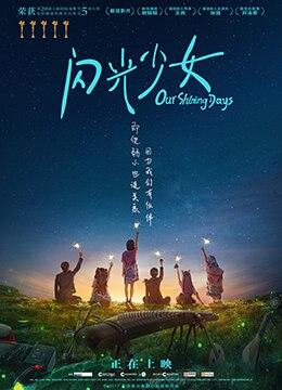 《闪光少女》2017年中国大陆喜剧,音乐电影在线观看