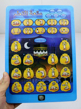 Arabic and English Learn prayer Morning prayer learning Machine,Holy quran learning toys,Ypad quran educational islamic toy(China)