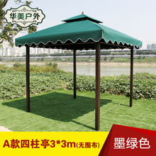 Outdoor patio umbrellas umbrella large poster advertising booth with anti three meters square